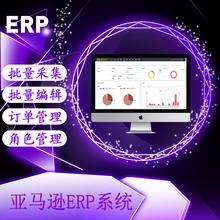 跨境电商ERP系统贴牌无货源铺货模式可定制OEM贴牌