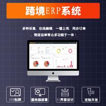 亚马逊ERP管理系统批量采集铺货ERP管理系统贴牌定制独立部署