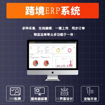越来越多人选择亚马逊ERP的原因