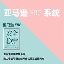 跨境电商无货源店群erp开发亚马逊无货源上货工具源码