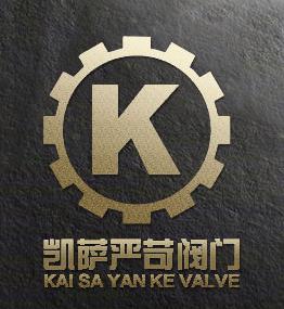 上海凱薩嚴苛閥門有限公司