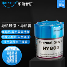 華能智研電腦CPU顯卡高性能散熱硅脂HY883-CN10導熱系數6.5W圖片
