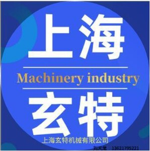 上海玄特机械必威官方下载