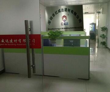 深圳市红威达建材有限公司