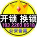 浮梁县荣翔庭苑小区附近开锁修锁