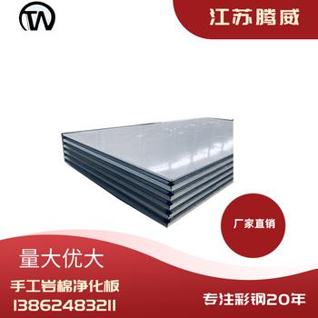 江苏腾威手工净化板厂家直销量大优惠接来料加工