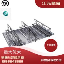 南通厂优游576/600型号钢筋桁架楼承板的价格图片