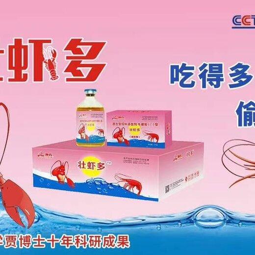 对虾用渔农在线壮虾多包装规格