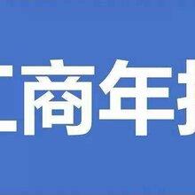 溆浦县工商年报流程和费用图片
