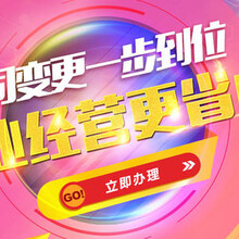 新晃县公司名称变更代办价格图片
