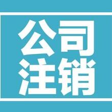 靖州县代办公司注销图片