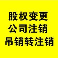 沅陵县企业注销流程图片