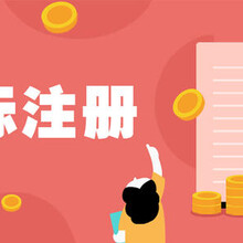 靖州县商标专利权免费注册图片