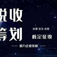 沅陵县税收筹划流程图片