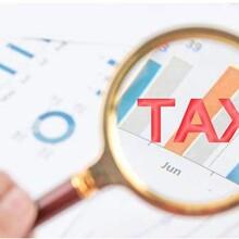 鹤城区税收筹划流程及费用图片