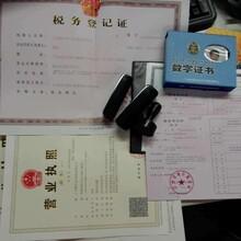 辰溪县工商注册代办图片
