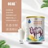 暢哺駱駝奶粉,昭蘇縣駱駝奶粉工廠,初乳益生菌配方駝奶粉OEM