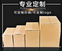 纸箱厂定制纸箱礼盒搬家箱物流发货纸箱设计logo