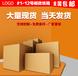 定制各種禮盒包裝設計淘寶物流發貨紙箱搬家箱飛機盒