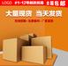 纸箱厂定制纸箱设计礼盒淘宝物流发货纸箱搬家箱