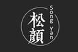 貴州開陽松顏牌松珍,2020明前茶