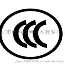 電源適配器手機充電器CCC(3C)認證流程圖片