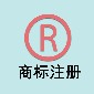 商标通过率及商标相关知识图片