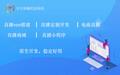 漳州电商直播app开发