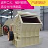 重型反击破碎机反击破1315反击式制砂机建筑垃圾处理石子机
