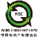 2021世界電池產業博覽會亞太電池展
