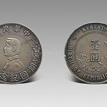 开国纪念币鉴定真假孙中山开国纪念币价值私下交易直接收购图片