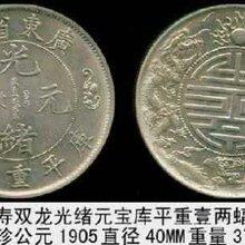双龙寿字币鉴定真假双龙寿字币价值私下交易直接收购图片