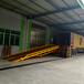 福州分体式装卸货板材装柜平台10米