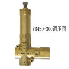 VB450-200意大利进口PA调压阀、进口安全阀