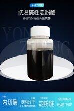 永正生物液體低溫堿性淀粉酶酶制劑洗滌劑添加顆粒酶粉酶活4千圖片