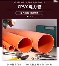 长沙cpvc电力管报价图片