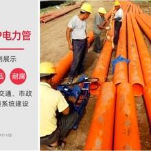 辽宁MPP电力管出售图片