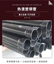 西安热浸塑钢管厂家直销图片