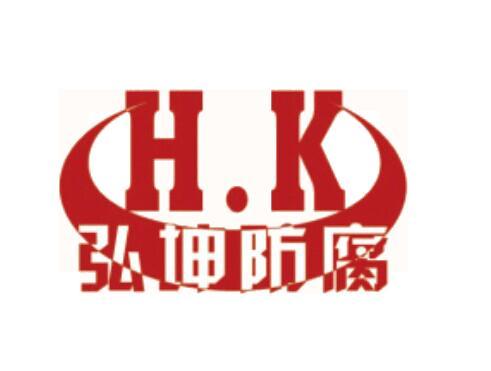 焦作弘坤陰極保護防腐材料有限公司