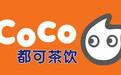 開COCO都可茶飲加盟店把風險降到低,COCO加盟店成功