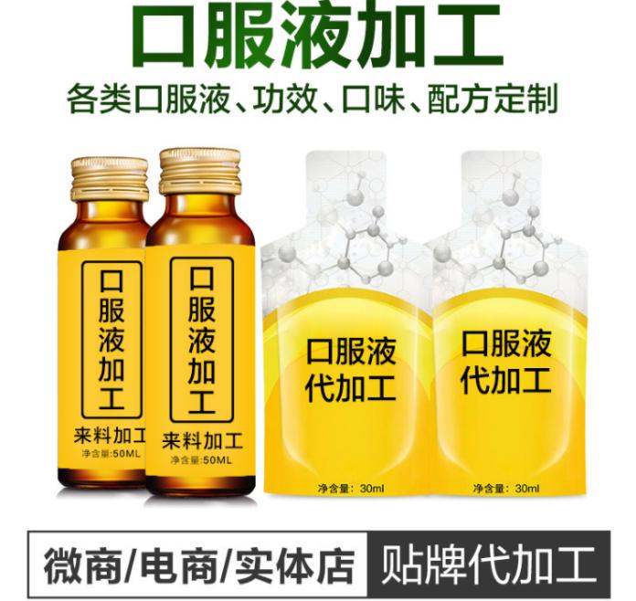 惠州同富康胶原蛋白饮、各种口服液代加工OEM贴牌加工