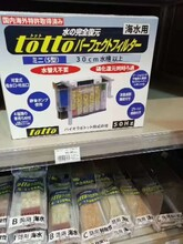 日本totto過濾器