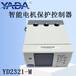 YD2321-L2雅達馬達保護器