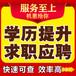 诺迪亚丁老师推荐:南京高起专专升本学历提升成人高考自考