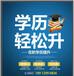 诺迪亚丁老师推荐:南京成人高考进修专本科学历南京报名点