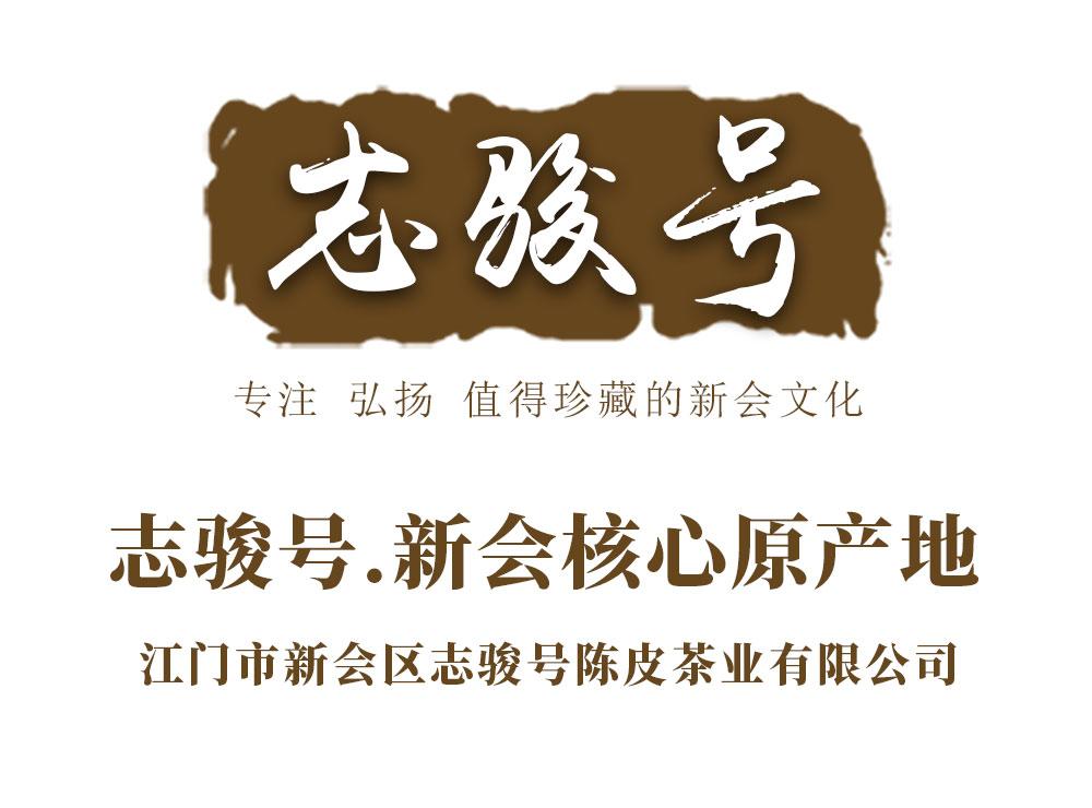 江门市新会区志骏号陈皮茶业有限公司
