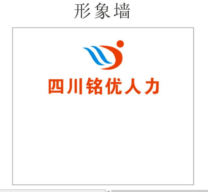 四川省銘優人力資源服務有限公司