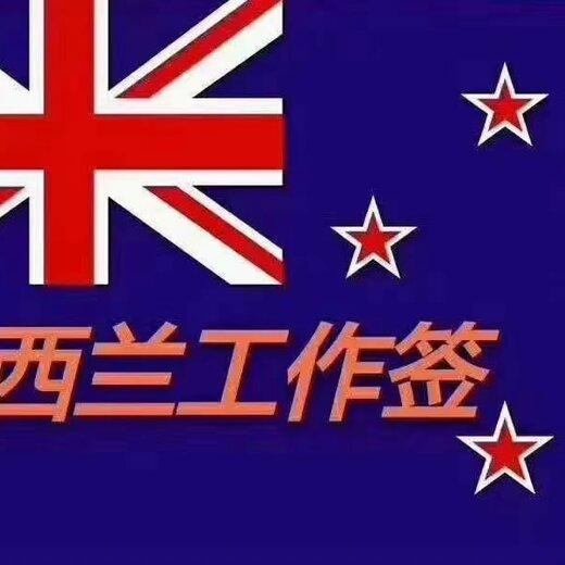出國勞務高薪就業年薪30萬可夫妻同住朋友同行新西蘭