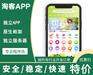 淘客app独立定制
