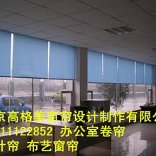 窗帘安装定做办公室专用窗帘